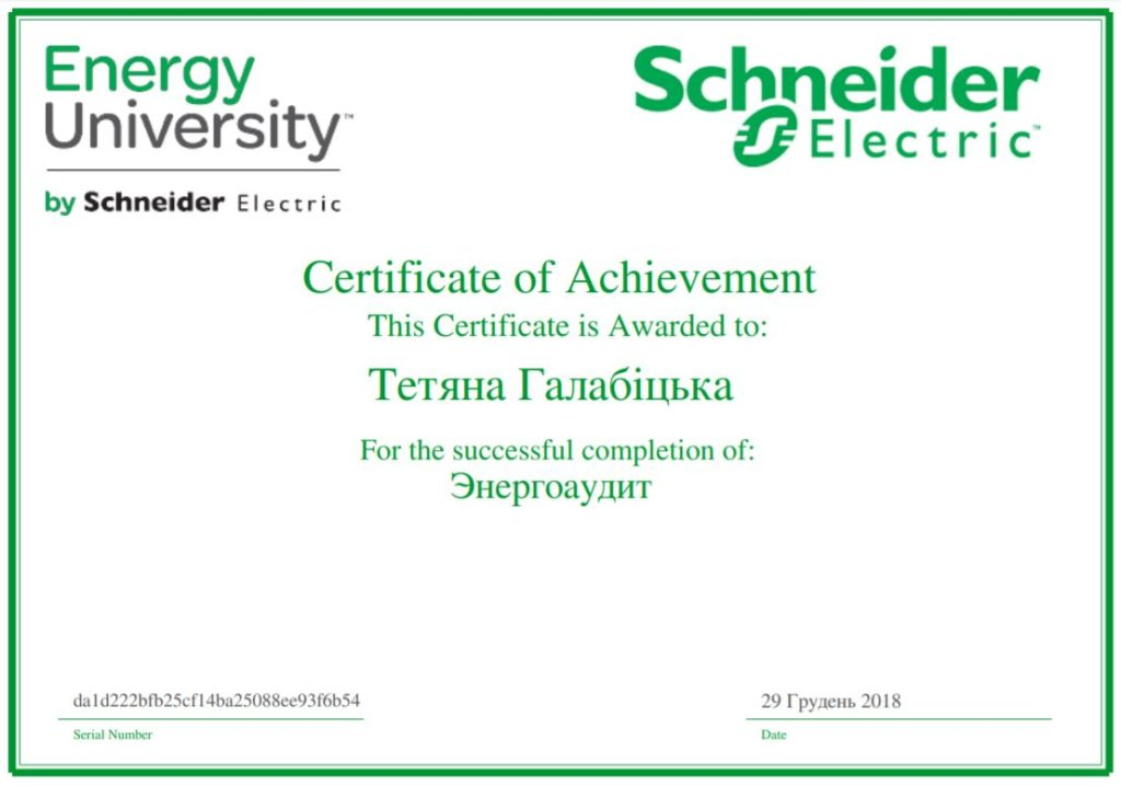 Енергетчний сертифікат, енергоаудит