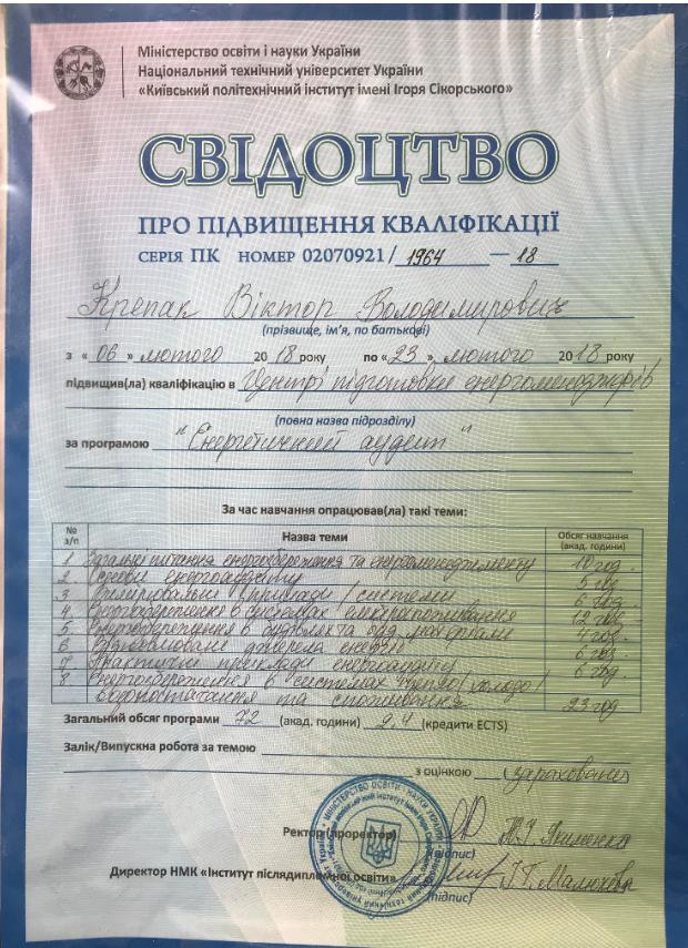 Енергетичний сертифікат